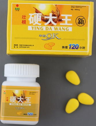 Ying Da Wang packaging and tablets